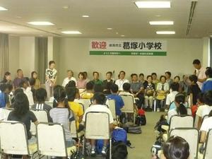 葛塚小学校 対面式.JPG